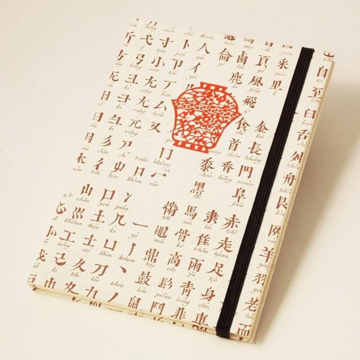Notebook Hardcover Symbols Chynese Alphabet - NB 537B